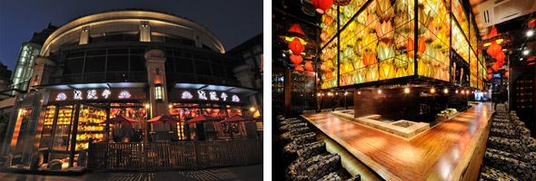 炙り酒菜 浪漫亭 店舗写真